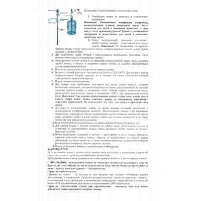 Электропомпа для воды Aqua Work  А1 аккумулятор